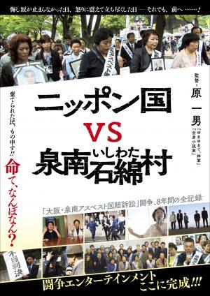 ニッポン国VS泉南石綿村ティザーチラシ(表面)
